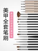 美甲工具 20支美甲筆刷工具套裝彩繪筆光療筆拉線筆點鑽筆畫花漸變筆全套 星河光年