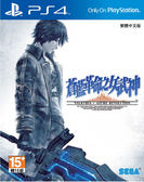 PS4 蒼藍革命之女武神(中文版)