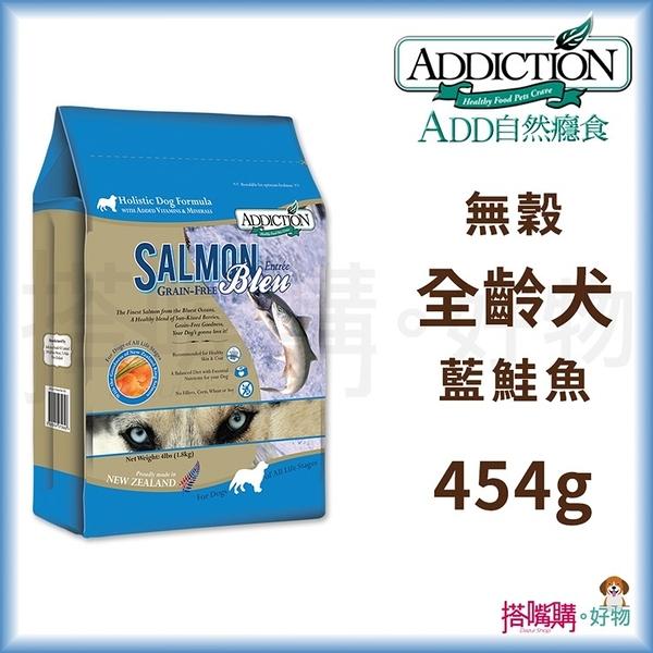 ADD自然癮食『無穀藍鮭魚犬寵食』454g 【搭嘴購】