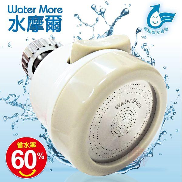 省水標章認證 水摩爾浴室廚房三段增壓噴灑頭 /360度水龍頭水花轉換器-米色耐用款(1入)