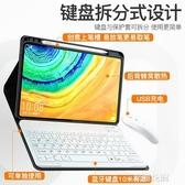 華為MatePadPro藍芽鍵盤保護套m6帶筆槽外接滑鼠10.8英寸matepad pro『艾麗花園』