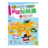 SuperWings:環遊世界亞洲篇拼圖貼紙書
