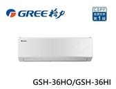 GREE 格力【GSH-36HO/GSH-36HI】R32 旗艦系列 變頻冷暖分離式