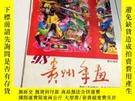 二手書博民逛書店2201罕見貴州年畫1998Y259056