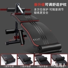 室內健身器仰臥起坐健身器材家用鍛煉輔助運動多功能訓練仰臥板 LJ5210【極致男人】