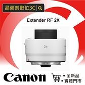 佳能 CANON Extender RF 2X RF2X 增距鏡 EOS R系列適用 晶豪泰高雄 (公司貨)