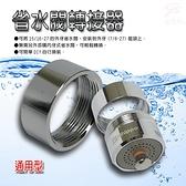 金德恩 台灣製造水龍頭省水器轉接環/省水閥/節水器 不含省水閥商品不含省水閥及其配件