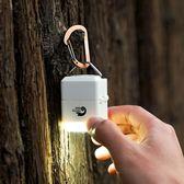黑五好物節 戶外強光燈鋰電USB充電營地燈迷你便攜帳篷燈【名谷小屋】