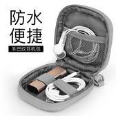 包納耳機收納包數據線充電器數碼收納盒U盤U盾簡約便攜【美物居家館】