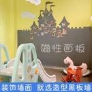 黑板牆家用環保磁性可移除兒童牆貼紙自黏灰色白板貼塗鴉貼可定制 黛尼時尚精品