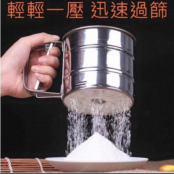 250克 手壓式麵粉篩 不鏽鋼網篩 麵粉過篩杯U01020