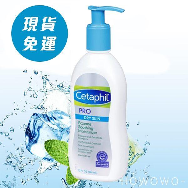 Cetaphil 舒特膚 AD異膚敏修護滋養乳液 295ml/瓶 3010
