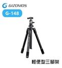 【EC數位】GIZOMOS G-148 三腳架 輕便型 小型腳架 腳架 G148 反摺三腳架 承重6kg