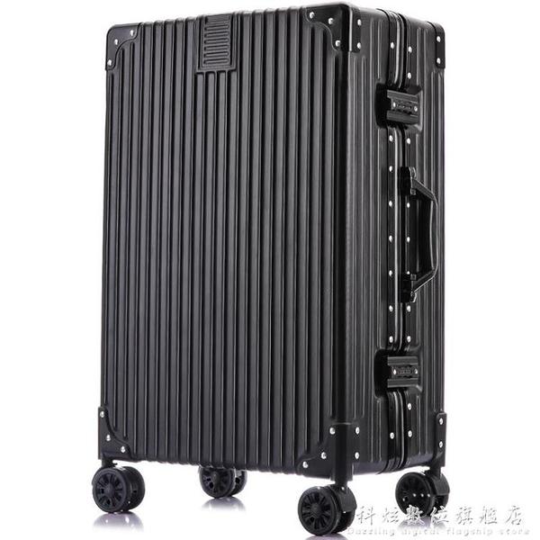 行李箱ins網紅鋁框24學生萬向輪20寸小型潮男女密碼旅行拉桿皮箱科炫數位