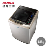 【SANLUX 台灣三洋】DD直流變頻超音波洗衣機18Kg(SW-19DVGS)含基本安裝+拆箱定位