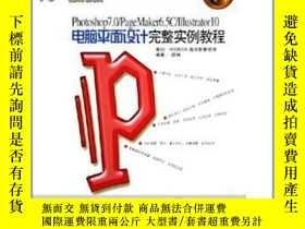 二手書博民逛書店罕見Photoshop7.0 PageMaker6.5C Ill