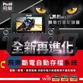 【送32G卡】 飛樂 M1 plus 黑豹 高畫質 機車紀錄器 TS碼流進化版 Wi-Fi 1080P 防水 聯詠晶片