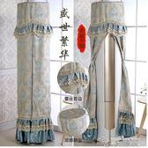 格力美的空調罩柜機圓形開機不取立式圓柱空調套擋風防塵罩  夢想生活家