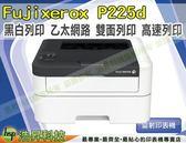 Fujixerox DocuPrint P225d 黑白網路雷射印表機