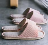 亞麻拖鞋女家用秋冬季家居室內春秋情侶防滑四季地板居家棉拖鞋男 新年禮物