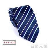 領帶 8cm領帶男正裝商務職業面試工作深藍色畢業學生條紋防水領帶禮盒 至簡元素