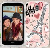 ♥ 俏魔女美人館 ♥ {粉紅鐵塔*立體浮雕水晶硬殼} HTC Desire 526G+手機殼 手機套 保護套