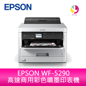 分期0利率 EPSON WorkForce Pro WF-C5290 高速 商用 彩色 噴墨 印表機