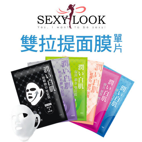 SexyLook 雙拉提面膜 1片入【新高橋藥妝】多款供選