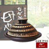 日本長谷園伊賀燒 多功能調理摩洛哥蒸煮鍋(大3-5人)