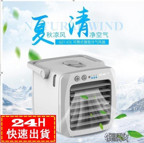 現貨五折 迷你空調扇臺灣G2T微型冷氣冷風機個人便攜式宿舍水冷風扇Usb空扇 7-6