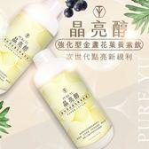 PureYu晶亮醇強化型金盞花葉黃素飲