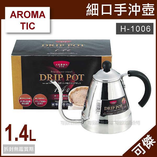 AROMATIC  DRIP POT  H-1006 不鏽鋼細口手沖壺  咖啡壺 1.4L  IH對應  輕巧好拿 手沖咖啡適用 可傑