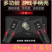 【萌萌噠】iPhone 7 / 7 Plus  創意吃雞遊戲 多功能便攜式遊戲手柄 指環支架 三合一 全包矽膠 手機殼