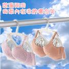 金德恩 台灣製造 一組3入 乾濕兩用防變形無痕胸罩內衣架