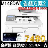 【登錄送禮券1500】HP LaserJet Pro MFP M148dw 無線黑白雷射雙面事務機搭原廠CF294A一支