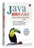 (二手書)Java網路程式設計