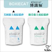 BOXIECAT〔博識貓黏土貓沙,16磅〕另有3包免運賣場