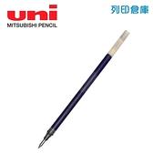 UNI 三菱 UMR-1 淺藍色 0.38超細鋼珠筆芯 1支