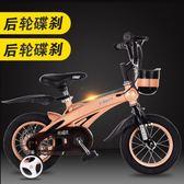 兒童自行車2-4-6-8歲男女寶寶腳踏車12寸男女孩單車 ys4513『毛菇小象』