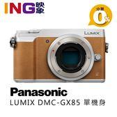 【24期0利率】黑五 送32G+相機包 Panasonic GX85 單機身 棕色 台松公司貨 微單眼