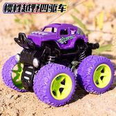 兒童汽車玩具模型慣性四驅越野車仿真模型車抗減震【奇趣小屋】