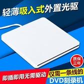 type吸入式外置行動外接光驅dvd刻錄機筆記本電腦mac通用USB光驅 小明同學