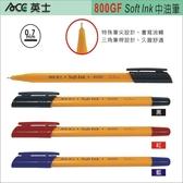 【奇奇文具】【英士ACE】800GF 0.7mm 三角筆桿 中油筆