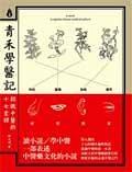 (二手書)青禾學醫記:認識中醫的十七堂課