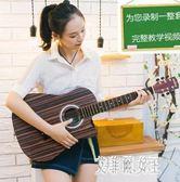 初學者吉他38寸民謠練習男女學生吉它樂器練習吉他 ZM4739【艾菲爾女王】TW