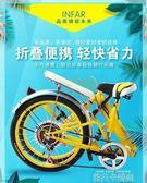 20寸炫彩變速單速折疊自行車單車減震成人男女式學生車QM依凡卡時尚