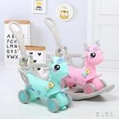 木馬搖搖馬多功能兒童搖馬周歲禮物大號兩用一歲嬰兒搖椅寶寶玩具TT1379『麗人雅苑』