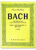 鋼琴譜 P510.巴赫為「安娜.瑪格蕾塔娜」的鋼琴小曲集(中文解說) 巴哈【小叮噹的店】