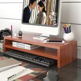 電腦顯示器增高架子底座支架桌上鍵盤收納架子桌面置物架擺件臺【交換禮物】