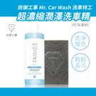 防御工事 Mr. Car Wash 洗車特工 超濃縮潤澤洗車精 贈海藻綿 泡沫清潔劑 汽車美容 消光可用